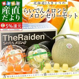 東京大田市場より発送いたします。  商品名:らいでんメロンとゼリーのセット 内容量:らいでん赤肉メロ...