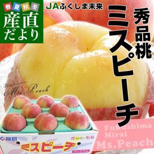 お一人様3箱まで 送料無料 福島県より産地直送 JAふくしま未来 秀品桃 ミスピーチ (あかつき) 約2キロ(7から9玉) もも