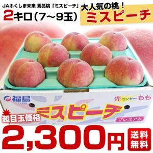 お一人様3箱まで 送料無料 福島県より産地直送...の詳細画像1