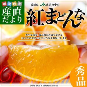 愛媛県より産地直送 JAえひめ中央 紅まどんな 秀品 3LからLサイズ 約3キロ(10玉から15玉) 送料無料 紅マドンナ オレンジ|sanchokudayori