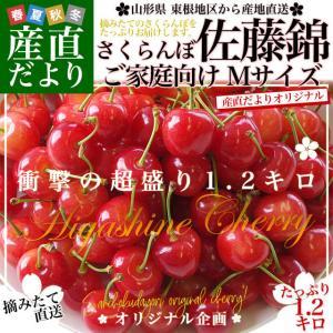 送料無料 山形県より産地直送 厳選農家の さくらんぼ佐藤錦 ...
