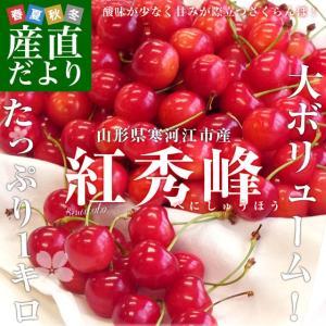 送料無料 山形県寒河江産 山形さくらんぼ「紅秀峰」 秀品 1...