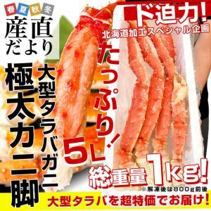北海道より直送 北海道加工 大型タラバガニ脚 2肩分 (合計...
