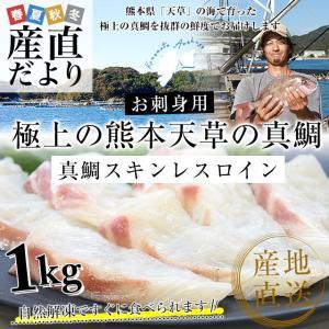 熊本県 天草から 産地直送品!極上の熊本天草の真鯛「真鯛スキンレスロイン」合計約1キロ(4枚入り) sanchokudayori