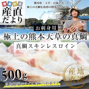 熊本県 天草から 産地直送品!極上の熊本天草の真鯛「真鯛スキンレスロイン」約500g(2枚入り) sanchokudayori
