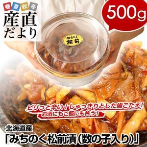 北海道産 みちのく松前漬 約500gカップ 送料無料|sanchokudayori