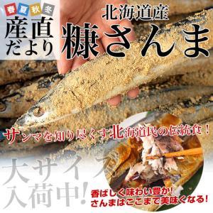 北海道からお届けします。  原材料名:さんま(北海道産)、米糠、天然塩、米発酵調味料 賞味期限:冷凍...