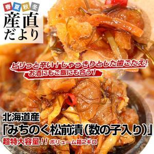 北海道産 みちのく松前漬け 約2キロ 送料無料|sanchokudayori