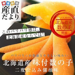 北海道加工 味付数の子 二度仕込み醤油味  400g化粧箱 (200g×2入) 送料無料|sanchokudayori