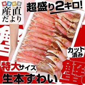 送料無料 特大のカット済生本ずわい蟹 超盛2キロ カニ鍋 カ...