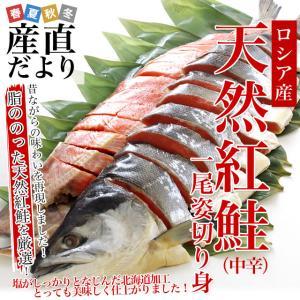 北海道加工 天然紅鮭 <中辛> 1尾姿切り身 約1.6キロ 送料無料 ロシア産 冬ギフト |sanchokudayori