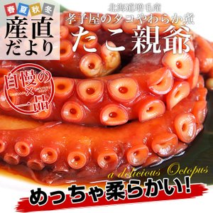 北海道産 孝子屋のタコの柔らか煮 <たこ親父> 300g×3袋セット 送料無料 |sanchokudayori