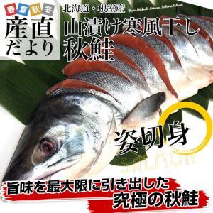 北海道から直送 山漬け寒風干し秋鮭 半身 姿切身 約1.3キロ 北海道サケ シャケ 秋鮭|sanchokudayori