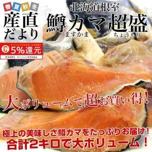 北海道より発送します。  名称:鱒カマ 原産地:北海道 加工地:根室 内容量:約2キロ(1キロ×2P...
