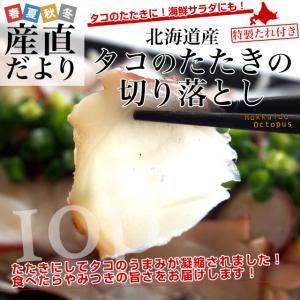 北海道より直送 北海道産タコのたたき 切り落とし 90g×10パック 送料無料 たこ 蛸|sanchokudayori