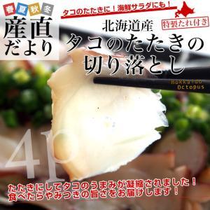 北海道より直送 北海道産タコのたたき 切り落とし 送料無料 90g×4パック たこ 蛸|sanchokudayori