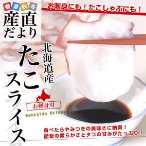 北海道より直送 北海道産 タコのお刺身用スライス 250g×2パック たこ 蛸 送料無料 |sanchokudayori