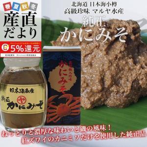 北海道より直送 北海道産 高級珍味 純正かにみそ 瓶詰 90g×3本セット 送料無料 紅ズワイガニ カニミソ|sanchokudayori