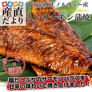北海道加工 とろサーモンの蒲焼き 1キロ以上(220g前後×5本セット)鮭 サーモンハラス 蒲焼|sanchokudayori