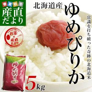 平成29年産 <特A> 北海道産 ゆめぴりか 5キロ お米 北海道米|sanchokudayori