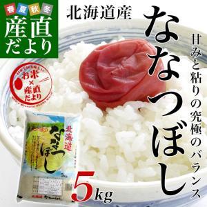 平成29年産 <特A> 北海道産 ななつぼし 5キロ お米 北海道米|sanchokudayori