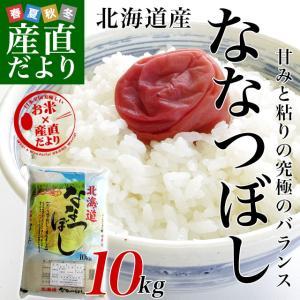 平成29年産 <特A> 北海道産 ななつぼし 10キロ お米 北海道米|sanchokudayori