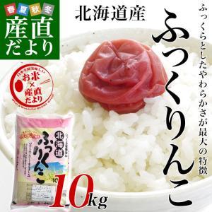平成29年産 北海道産 ふっくりんこ 10キロ お米 北海道米|sanchokudayori