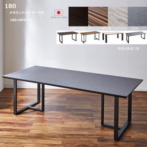 サイズ:  テーブル 幅 180cm 奥行 90cm 高さ 69.5cm 脚間 4本脚159cm A...