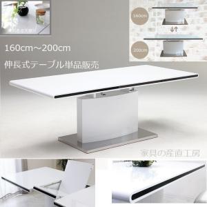 サイズ:  テーブル 幅 160cm・200cm 奥行 90cm 高さ 74cm  材質: テーブル...