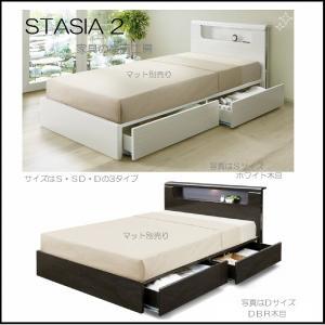 <STASIA2>SDベッドBOX引出し<正規ブランド品>光沢<スタシア2>(セミダブル)UV塗装の...