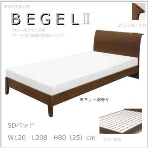 <BEGEL2>SDベッド(セミダブル)サイズ本体(マット別売り)<ベーグル2><ウォールナット>材...