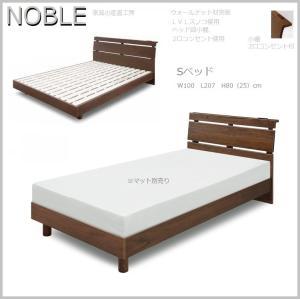 <NOBLE>Sベッド(シングル)サイズ本体(マット別売り)<ノーブル><ウォールナット>無垢材 コ...