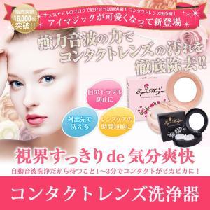 カラコン 携帯型 洗浄器 アイマジック EyeMagic ハード・ソフト両用 コンタクトレンズ ケア用品|sancity-contact