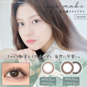 カラコン ナチュラル アイメイク eyemake 1ヵ月 マンスリー 度あり 1箱2枚入×2箱 2ヶ月分 女子力アップ 14.0mm ふんわり 透明感|sancity-contact