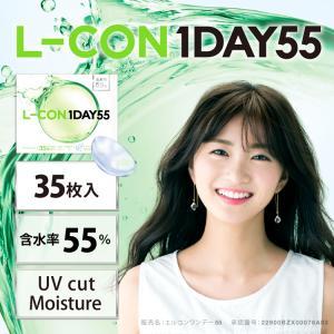 エルコンワンデー55 LCON 1day クリアコンタクト 使い捨てレンズ ワンデー UV 高含水 1箱35枚入り 14.2mm|sancity-contact