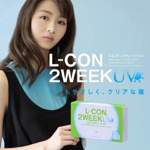 L-CON 2WEEK エルコンツーウィーク 2ウィーク 1箱6枚入×4箱 14.0mm 度あり コンタクトレンズ クリアコンタクト sancity-contact