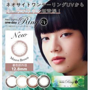 小松菜奈 カラコン ネオサイトワンデーリング 度あり 度なし 1day 14.0mm NeoSight 1day Ring UVカット 1箱30枚×4箱 自然 小さめ|sancity-contact