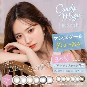 candymagic キャンディーマジック 14.5mm 度あり 度なし 1箱1枚入×4箱 1ヵ月 鈴木愛理 カラコン 透け感 デカ目 フチあり|sancity-contact