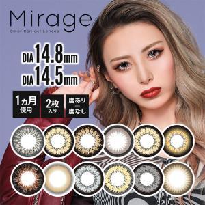 カラコン 盛れる ミラージュ  度なし 度あり 1箱2枚 ゆきぽよ カラーコンタクト Mirage マンスリー 14.8mm 14.5mm 1ヶ月 1month|sancity-contact
