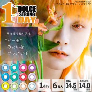 【10月限定10%OFF】カラコン ドルチェストロング dolcestrong 1day 1箱6枚入り×2箱 度あり 度なし 高発色 コスプレ フチあり 14.5mm|sancity-contact