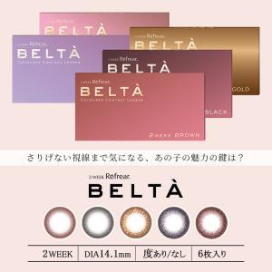 【7月限定10%OFF】BELTA ベルタ 14.1mm 2week 1箱6枚入×2箱 ナチュラル 30代におすすめ 裸眼風|sancity-contact