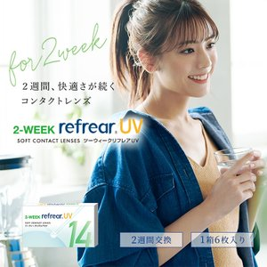 クリアコンタクト 2-week Refrear リフレア 1箱6枚入り×4箱 2週間交換 瞳にやさしい 潤い 爽快感 sancity-contact