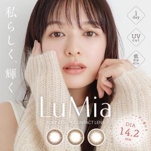 カラコン ナチュラル ブラウン ルミア LuMia 1day 1箱10枚入り×2箱 度あり 度なし 14.2mm オトナ女子|sancity-contact