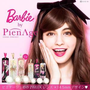 Barbie by PienAge バービー 送料無料 マギ...