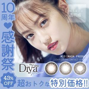 ■ダイヤワンデーマビィ 販売名:アイラックスイノバ・グラフィカ1DAY カラー:全3色(ブラウンナチ...