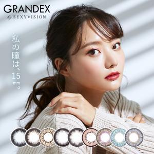 カラコン グランデックスバイセクシーヴィジョン GRANDEX SEXYVISION 15.0mm 1箱2枚 1ヵ月 松川菜々花 ハーフ系|sancity-contact