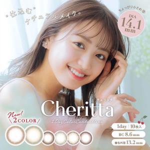 チェリッタ Cheritta 香音 1箱10枚入り×4箱 1day 度あり 度なし 14.1mm 愛され系 ちゅるん系 1日 使い捨て|sancity-contact