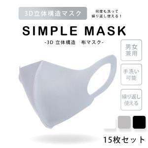 3D立体構造 シンプルマスク 男女兼用 繰り返し使える 白 黒 グレー 同一カラー5枚セット 個包装 ウイルス 予防|sancity-contact