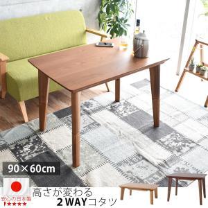 こたつ ハイタイプ 長方形 高さ2段階 国産 日本製 90cm デスク 北欧 天然木 オーク ウォールナット おしゃれ こたつテーブル 高級