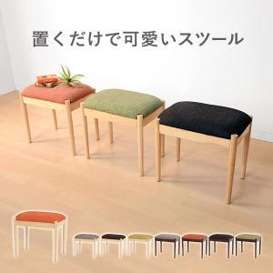 スツール チェア おしゃれ 木製 玄関 椅子 腰掛け かわいい 天然木 ナチュラル ファブリック  ...